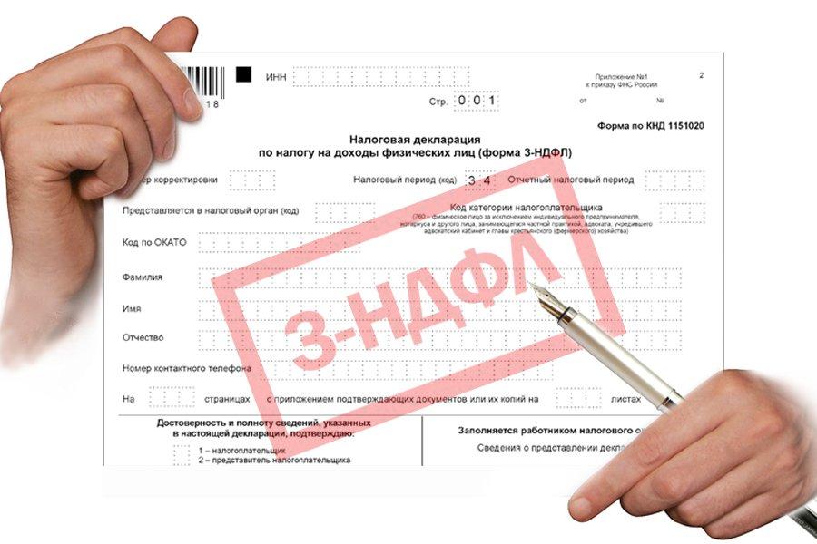 Заполнить декларацию 3 ндфл в химках бухгалтерия произношение